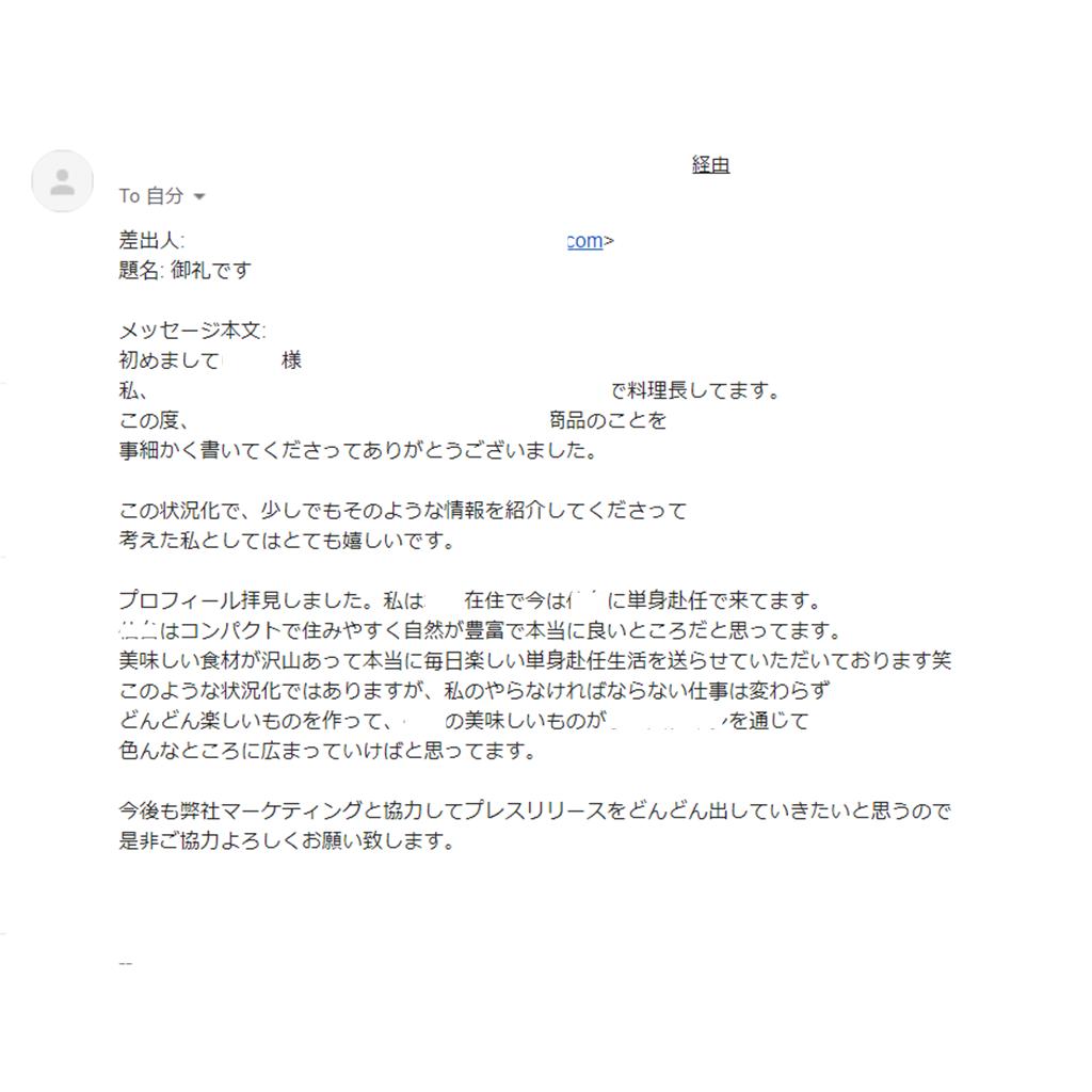 スマホぴっく記事にお礼のメールがきた